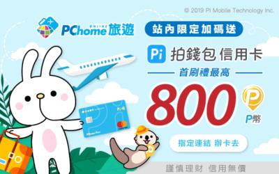 🛩PChome旅遊上線❗ 搶先辦卡首刷滿額最高送800 P幣!🔥