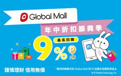 Global Mall 環球購物中心 | 年中折扣振興季  無接觸支付運動!單筆滿500元 最高 9% P幣回饋🎉 (活動已結束)