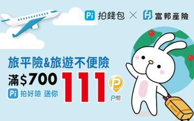 Pi 拍好險 | 雙11來了✈️富邦產險旅遊平安險,滿額送111P✨