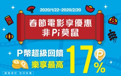 喜樂時代影城新登場 | 春節電影享優惠 非 Pi 莫鼠!🎥 最高享17% P幣回饋✨(活動已結束)