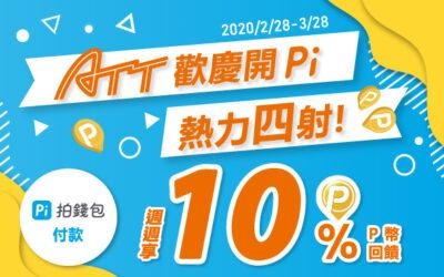 ATT集團新登場 | ATT 歡慶開 Pi  熱力四射!!💥週週享10%P幣回饋!綁定Pi信用卡/拍兔卡再享回饋🎊(活動已結束)