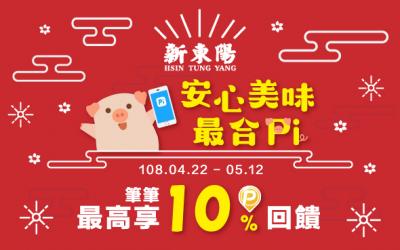 「新東陽」安心美味最合 Pi  ☑  Pi 拍錢包筆筆付款最高享10%回饋!(活動已結束)