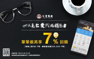 「 仁愛眼鏡Howard Eyewear 」Pi 拍錢包付款筆筆最高享7%回饋!(活動已結束)