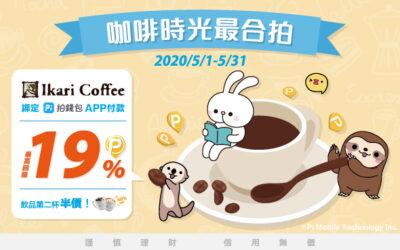 怡客咖啡 精采開 Pi ☕ 單筆滿 200元加碼贈 30 P幣!最高享 19% P幣回饋 (活動已結束)