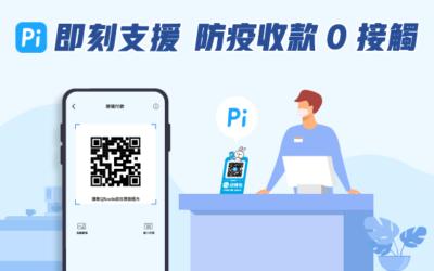 商業會員 | Pi 拍錢包即刻支援 防疫收款0接觸!