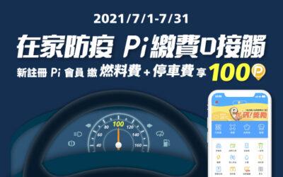 在家防疫   繳費零接觸 ⚡️ 首次註冊 Pi 會員 繳納燃料費+停車費享 100 P幣回饋