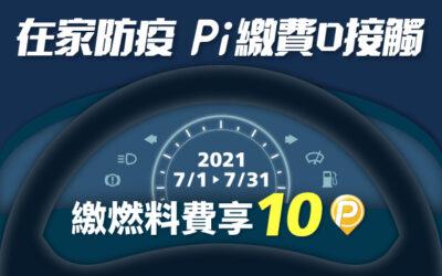 在家防疫   繳費零接觸 ⚡️ Pi 拍錢包繳燃料費享10 P幣回饋