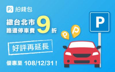 台北市停車單繳費筆筆9折優惠 活動好評持續再延長!!