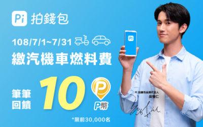 Pi 拍錢包🛵也能繳汽機車燃料費啦🚗 送您 10 P幣! (活動已結束)