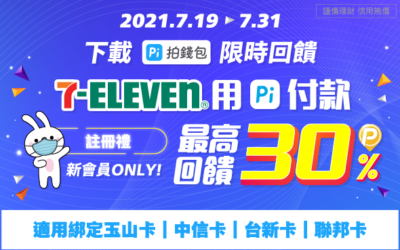 7-ELEVEN   新會員註冊禮🎁單筆滿$100贈30 P幣,最高贈300 P幣