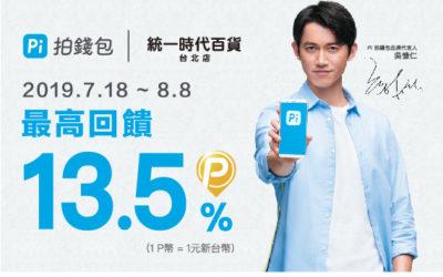 「統一時代百貨」台北店 付款用 Pi 拍錢包 最高回饋13.5% 🙌 (活動已結束)