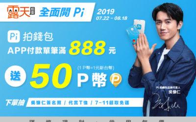 【露天拍賣】全面開拍 📱 Pi 拍錢包 APP 付款單筆滿 888 送 50 P幣 💵 (活動已結束)