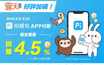 好評第二波🎉 9.9-9.22 露天拍賣 指定賣家最高回饋 4.5% P幣 💵 (活動已結束)