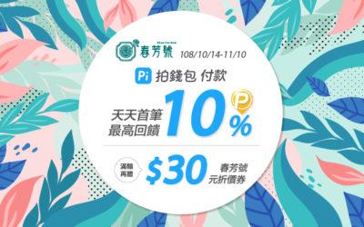 「春芳號」用 Pi 拍錢包品嘗一番好茶、享受滿面春風🌸首筆享最高10%回饋!🔥