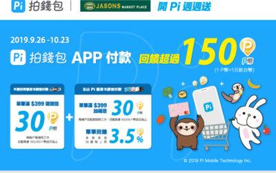 JASONS超市 開 Pi 週週送 ✅ 回饋超過 150 P幣 💲 (活動已結束)