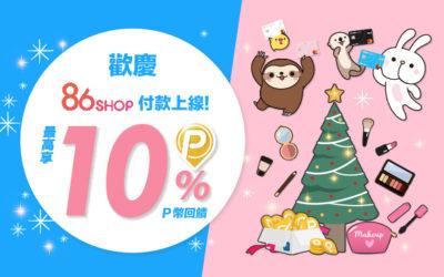 """86小舖💄 4.5%指定通路新登場! """"拍""""響新年樂回饋 最高享10%回饋!👄"""
