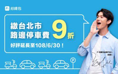 台北市停車單繳費筆筆9折優惠 好評加碼延長!