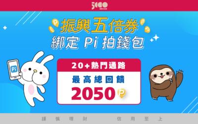 振興五倍券 | 20+熱門通路最高回饋2050 P幣🔥