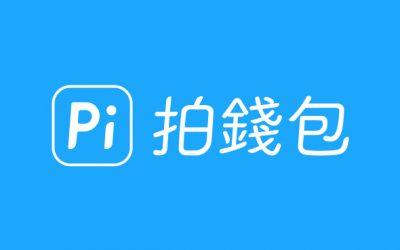 10.7-12.31 👏🏻 樂遊商圈 即刻開 Pi 🥤 最高28.5%回饋!