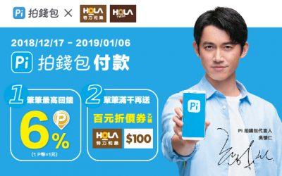 在HOLA & HOLA Petite Pi 拍錢包付款筆筆最高回饋 6% HOLA會員單筆滿千再送百元折價券(活動已結束)