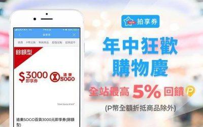 「拍享券 🎫 年中狂歡購物慶」 全站最高享5% P幣回饋!