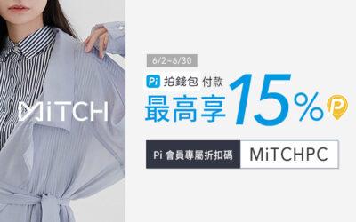 混搭時尚購物平台【MiTCH 覓去】夏日時尚開 Pi | 筆筆滿額最高享15% P幣回饋 👗 專屬折扣碼再折400元😍(活動已結束)