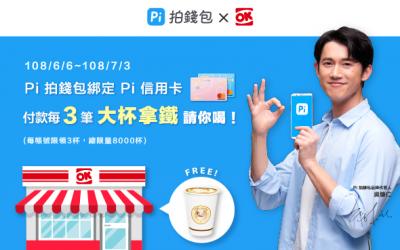 Pi 拍錢包綁定 Pi 卡付款最 OK👌」 每付款3筆,大杯拿鐵請你喝☕!