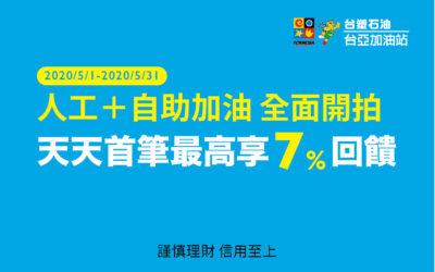 台亞加油站   歡慶人工+自助加油全面上線 ⛽️ 天天首筆最高7%P幣回饋🚗 自助加油最高每公升降價約1.9元! (活動已結束)