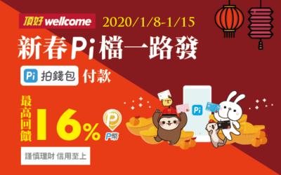 頂好Wellcome新春 Pi 檔一路發🧨 Pi 拍錢包付款最高享16% P幣回饋✨