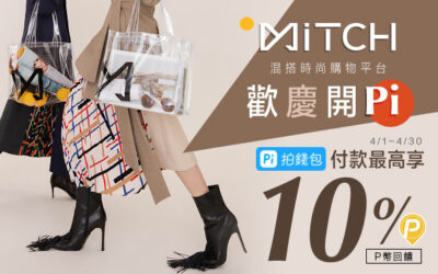 混搭時尚購物平台【MiTCH 覓去】歡慶開Pi | 筆筆最高享10%P幣回饋😍