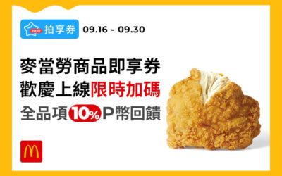 「麥當勞」開 Pi 限時加碼 🏆 全品項最高10%回饋、首購再送10 P幣 💥 (活動已結束)