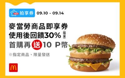 「麥當勞」開 Pi 就對啦 🏆 首購送10 P幣、使用後飆破 30% 回饋 💥 (活動已結束)
