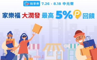 7.26-8.18 拍享券中元祭🏮家樂福、大潤發最高回饋 5% P幣🤩 (活動已結束)