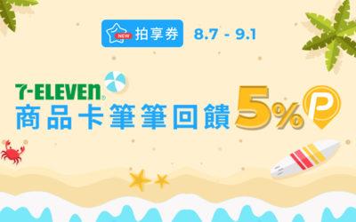 8.7-9.1 拍享券7-11商品卡最高回饋 5% P幣 🛍