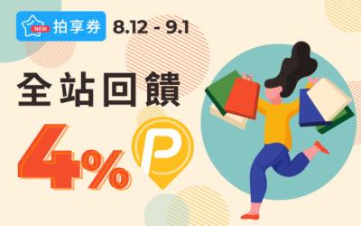 拍享券 8月超激省 ✂ 全站 4% 回饋 👊 還有 家樂福/大潤發/7-11 最高 5% 回饋 🔥