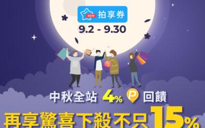 拍享券 9月中秋全站4%回饋🥮再享驚喜下殺不只15%🌈 (活動已結束)