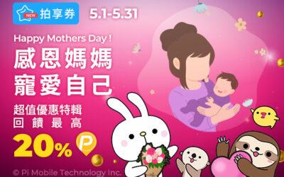 拍享券   感恩媽咪 寵愛自己! 5月超值優惠特輯  最高回饋 20% P幣✨ (活動已結束)