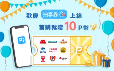 「歡慶拍享券 🎫 功能新上線!」 首次購買票券就贈送 10 P幣 🉐(活動已結束)