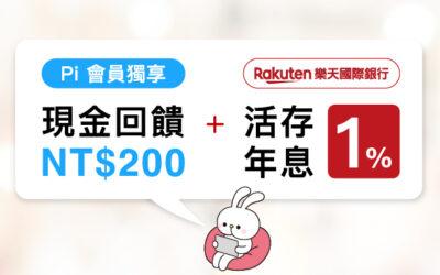 你付錢,同時也在存錢?綁定 Pi 拍錢包樂天新戶回饋200元、PChome線上購物網購3次,次月再享活存年息1% (存額無上限)
