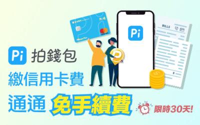 [邀請限定] 限時30天!Pi 拍錢包繳全台28間信用卡費通通免手續費!