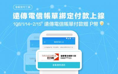 遠傳電信帳單綁定付款上線!筆筆回饋 20 P幣/ PChome 綁定付款滿 $3,000 送 200 P幣(活動已結束)