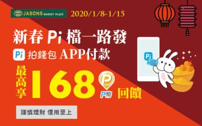 JASONS超市新春 Pi 檔一路發 🤟 Pi 拍錢包付款滿額最高享168 P幣🧧