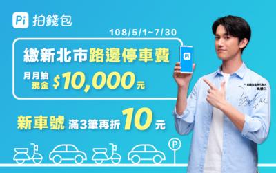新北市🅿路邊停車費🅿月月抽萬元! 新車號滿三筆再折10元!