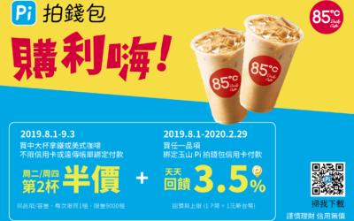 85度C 開 Pi 購利嗨 📣 每周二、四 拿鐵或咖啡 第 2 杯半價☕