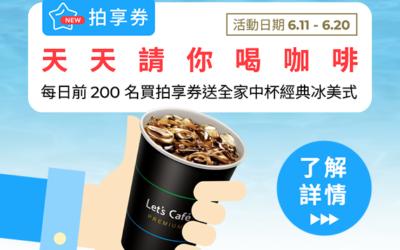 拍享券天天請你喝咖啡☕ 6.11-6.20每人最高送10杯!👍
